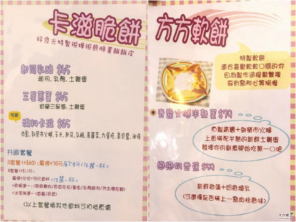 Banqiao good food light brunch MENU-4