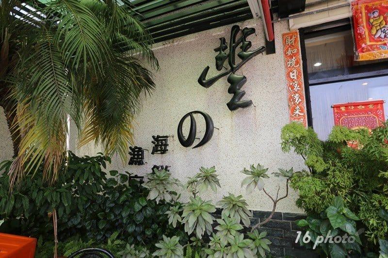 Tainan-Seafood-Restaurant-22