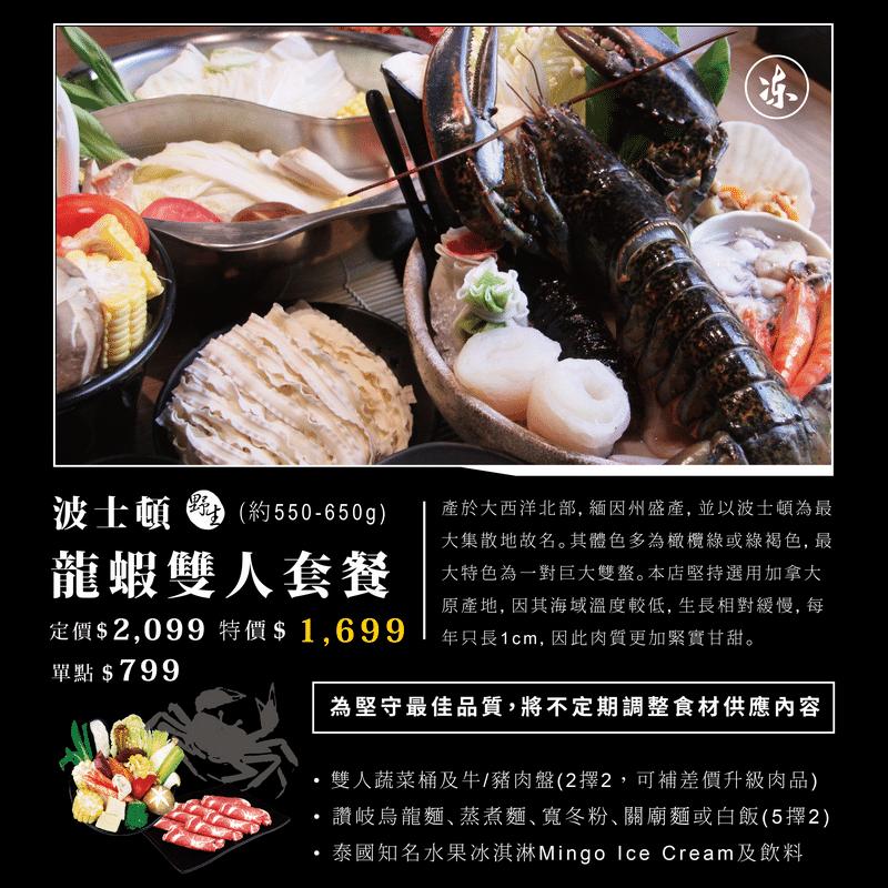 cfmaster-Shabu-Shabu-menu-5